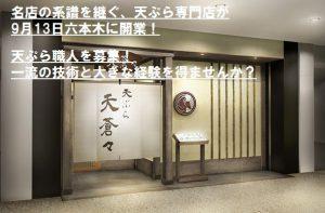 天ぷら職人を募集しています!