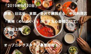 新規オープン 本格中国料理 大阪心斎橋  正社員・アルバイト