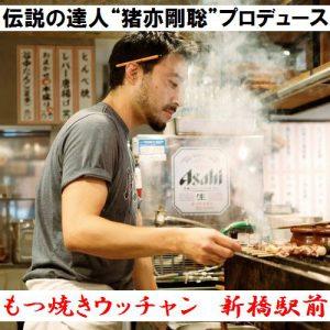 新橋駅前に「もつ焼きウッチャン」新規オープンスタッフ募集!